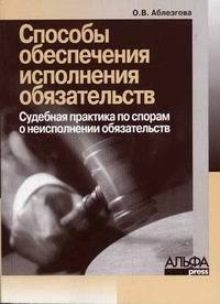Олеся Закревская - Способы обеспечения обязательств по договорам. Судебная практика по спорам за неисполнение обязательств