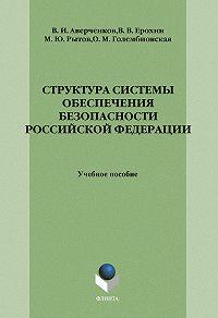 М. Ю. Рытов -Структура системы обеспечения безопасности Российской Федерации: учебное пособие