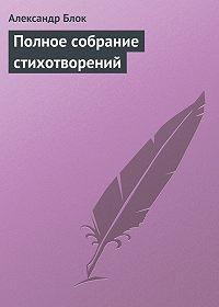 Александр Блок -Полное собрание стихотворений