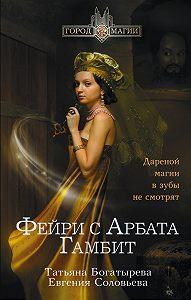 Татьяна Богатырева -Гамбит
