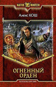 Алекс Кош -Огненный Орден