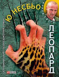 Ю Несбьо -Леопард