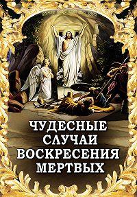 Алексей Фомин -Чудесные случаи воскресения мертвых