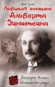 Юрий Сушко -Любимая женщина Альберта Эйнштейна