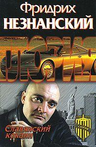 Фридрих Незнанский - Славянский кокаин