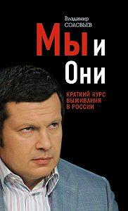 Владимир Соловьев -Мы и Они. Краткий курс выживания в России