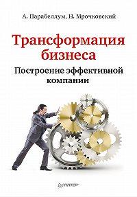 Николай Мрочковский -Трансформация бизнеса. Построение эффективной компании