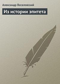 Александр Веселовский -Из истории эпитета