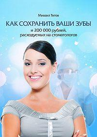 Михаил Титов -Как сохранить ваши зубыи 200000рублей, расходуемых настоматологов