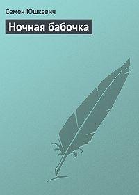 Семен Юшкевич - Ночная бабочка