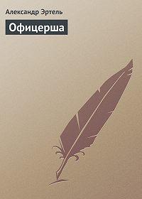 Александр Эртель -Офицерша