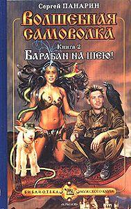 Сергей Панарин -Барабан на шею!