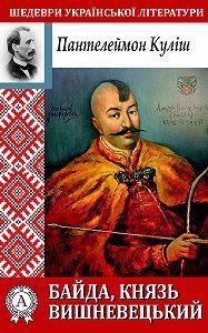 Пантелеймон Куліш -Байда, князь Вишневецький