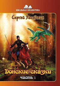 Сергей Засядкин -Донские сказки. Часть 1