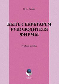 Юрий Александрович Лукаш -Быть секретарем руководителя фирмы