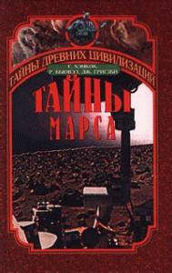 Грэм Хэнкок -Тайны Марса