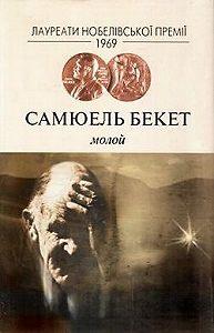 Сэмюэль Беккет -Моллой