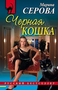 Марина Серова -Черная кошка