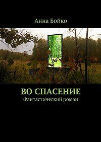 Анна Бойко -Воспасение