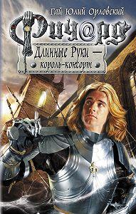 Гай Юлий Орловский - Ричард Длинные Руки – король-консорт