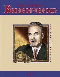 Юлія Тагліна -Володимир Винниченко