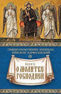 Священномученик Киприан Карфагенский -Книга о молитве Господней