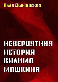 Алла Дымовская -Невероятная история Вилима Мошкина