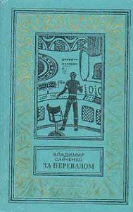 Владимир Савченко - За перевалом