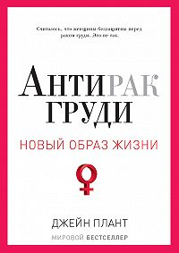 Джейн Плант -Антирак груди