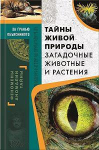 Сергей Реутов -Тайны живой природы. Загадочные животные и растения