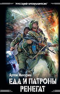 Артем Мичурин -Ренегат