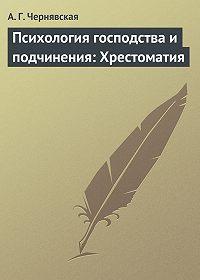 А. Чернявская - Психология господства и подчинения: Хрестоматия