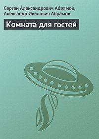 Сергей Абрамов -Комната для гостей