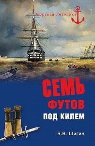 Владимир Шигин -Семь футов под килем