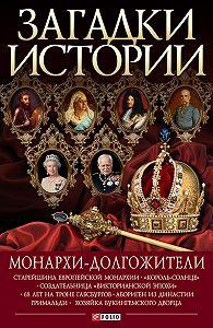 Владимир Сядро -Монархи-долгожители