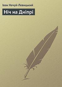 Іван Нечуй-Левицький -Ніч на Дніпрі