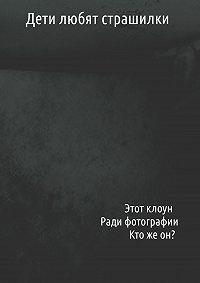 Максим Чермошенцев -Дети любят страшилки