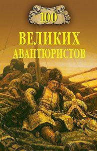 Игорь Муромов - 100 великих авантюристов