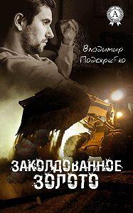 Владимир Подскребко -Заколдованное золото