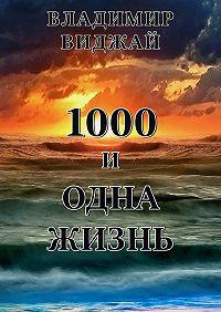Владимир Виджай -1000иодна жизнь