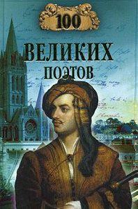 В. Н. Еремин -100 великих поэтов