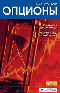 Шелдон Натенберг -Опционы: Волатильность и оценка стоимости. Стратегии и методы опционной торговли