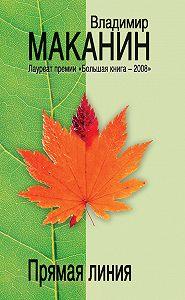 Владимир Маканин -Прямая линия (сборник)
