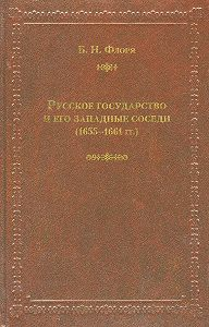 Борис Флоря -Русское государство и его западные соседи (1655–1661гг.)