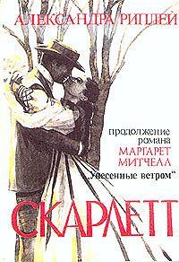 Александра Риплей -Скарлетт