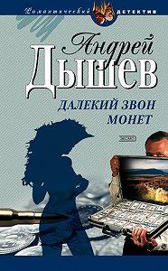 Андрей Дышев -Далекий звон монет