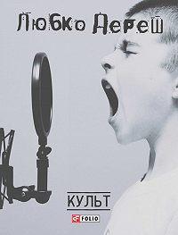 Любко Дереш -Культ