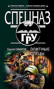 Сергей Самаров - Элитные спецы
