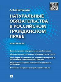Антон Мертвищев -Натуральные обязательства в российском гражданском праве. Монография