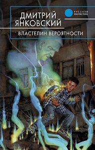 Дмитрий Валентинович Янковский -Властелин вероятности